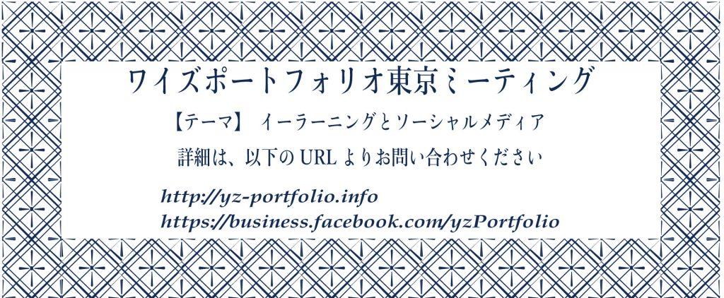 Y'z Portfolio Tokyo Meeting(ワイズポートフォリオ東京ミーティング)