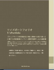 『The Agreement of Terms and Conditions for the website and Guideline for Privacy』Japanese ver.