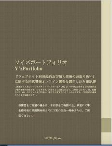 yzportfolio agreement 050918